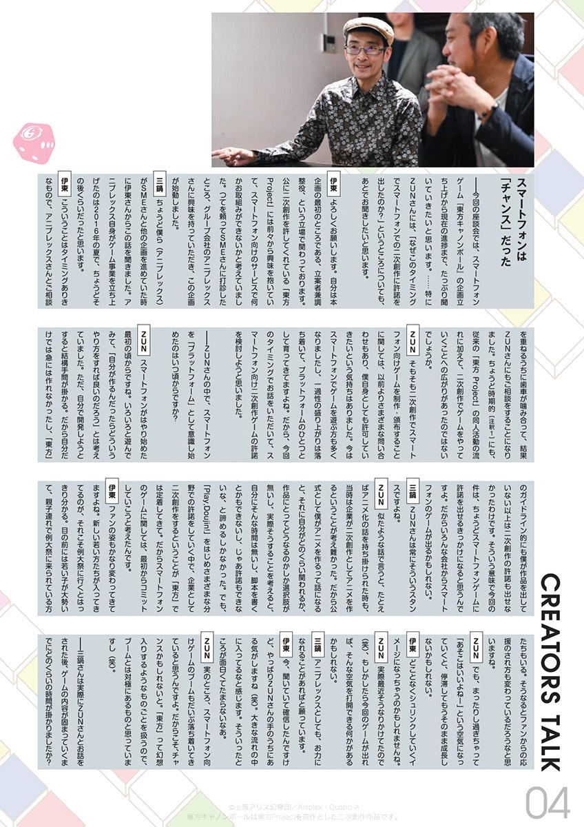 Thảo luận chung về Touhou ver 9 ~ Và chúng ta vẫn tiếp tục tiến bước - Page 76 Page_06
