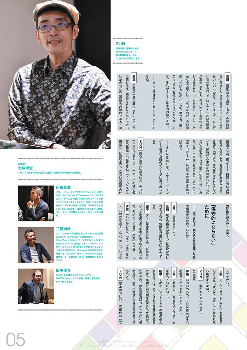 Thảo luận chung về Touhou ver 9 ~ Và chúng ta vẫn tiếp tục tiến bước - Page 76 Page_07